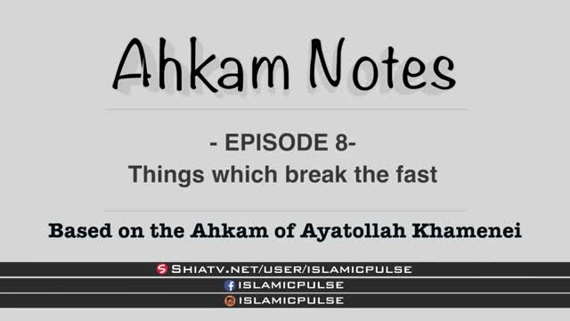 Brushing, chewing and gargling while fasting | Fasting | Ahkam Notes EP8
