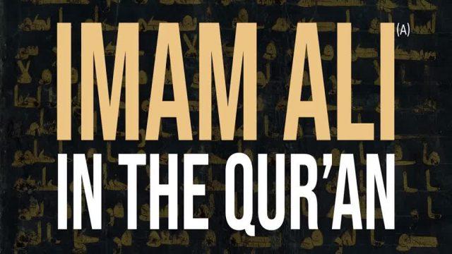 (Must Watch) Imam Ali (A) in the Quran | Br. Khalil Jafar