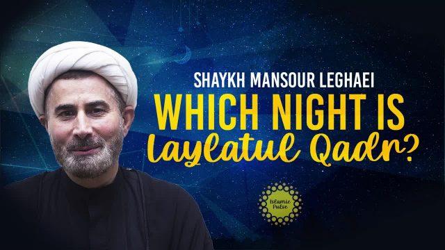 Which Night Is Laylatul Qadr? | Shaykh Mansour Leghaei |  English