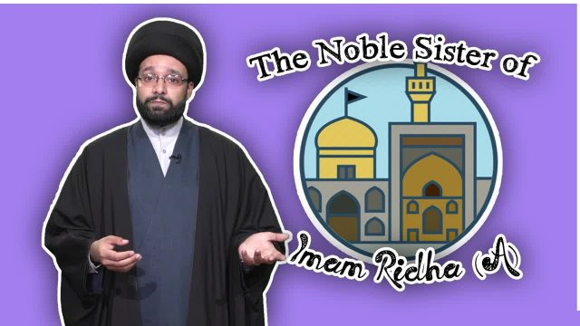 The Noble Sister of Imam Ridha (A)   One Minute Wisdom   English